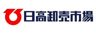 日高卸売市場株式会社