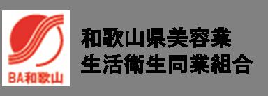 和歌山県美容業生活衛生同業組合