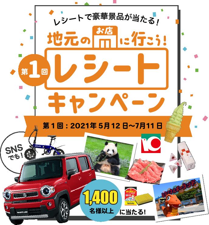 和歌山レシートキャンペーン
