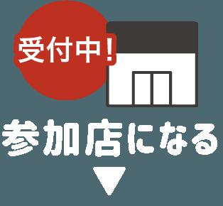 和歌山レシートキャンペーン 抽選に応募する