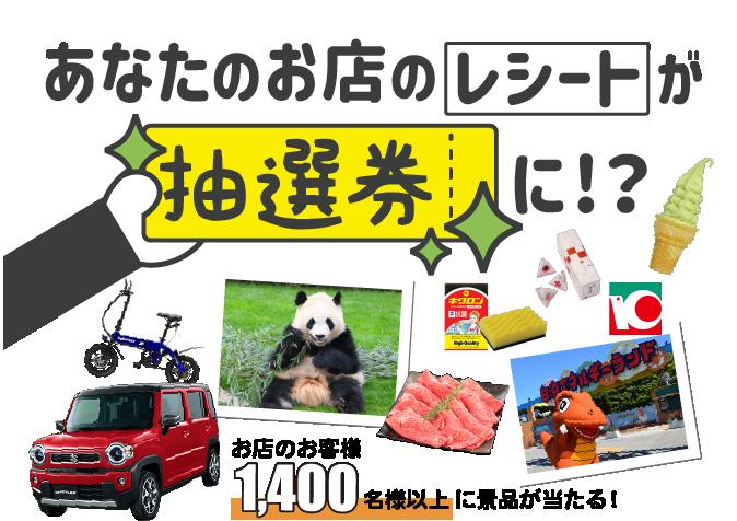 和歌山レシートキャンペーン あなたのお店のレシートが抽選券に!?