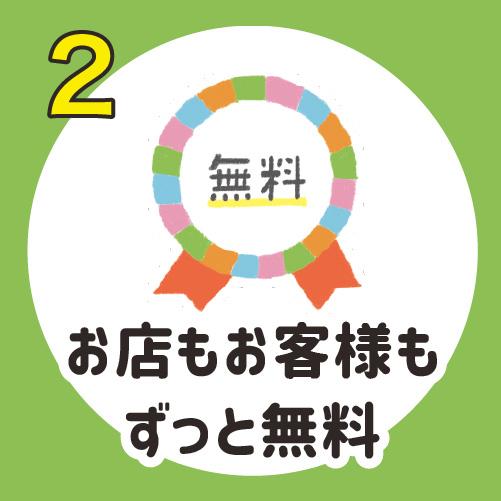 和歌山レシートキャンペーン お店もお客様もずっと無料
