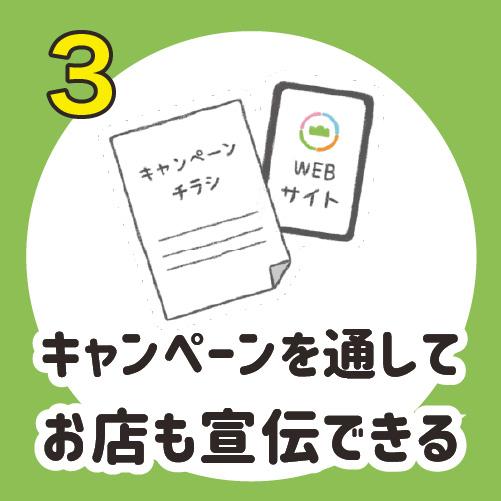 和歌山レシートキャンペーン キャンペーンを通してお店を宣伝できる