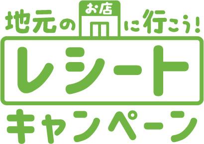 和歌山レシートキャンペーン 地元のお店に行こうレシートキャンペーン