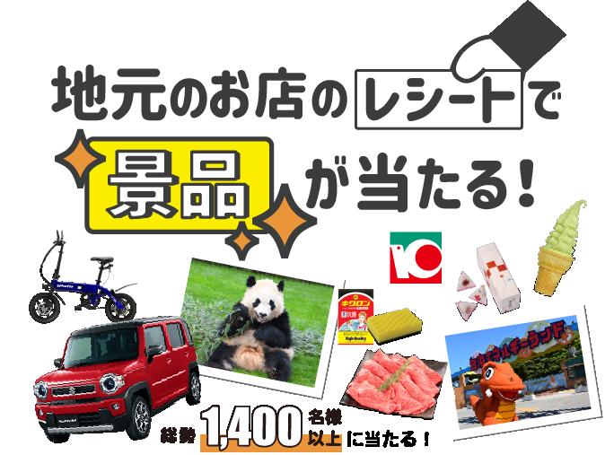 和歌山レシートキャンペーン 地元のお店のレシートで景品が当たる!