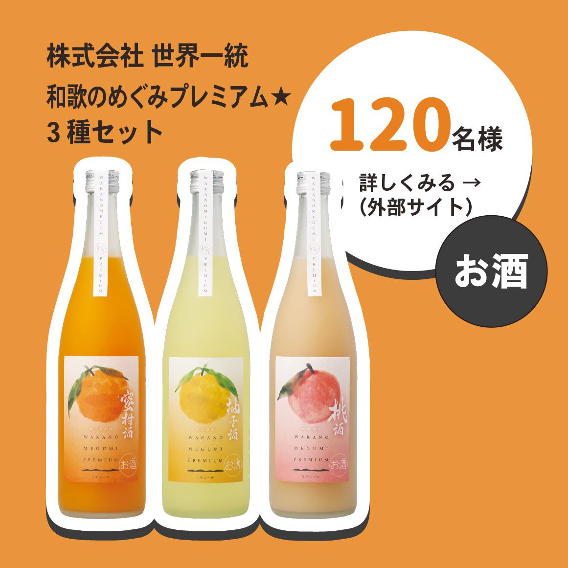 和歌山レシートキャンペーン 株式会社 世界一統和歌のめぐみプレミアム3 種セット
