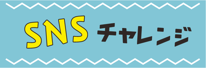 和歌山レシートキャンペーン Twitterチャンス