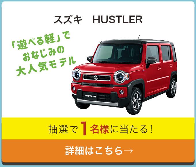 和歌山レシートキャンペーン スズキ HUSTLER
