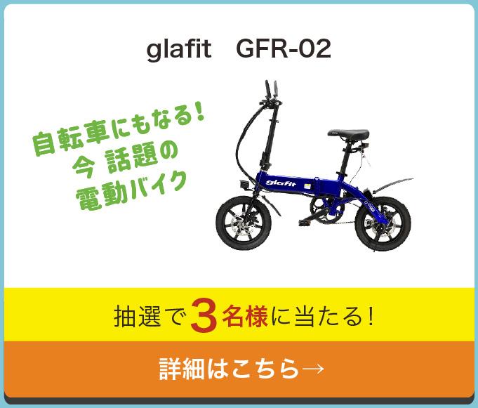 和歌山レシートキャンペーン grafit GFR-2