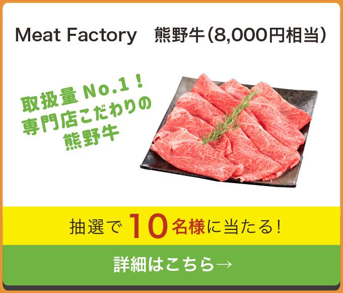 和歌山レシートキャンペーン MeetFactory 熊野牛(8,000円相当)