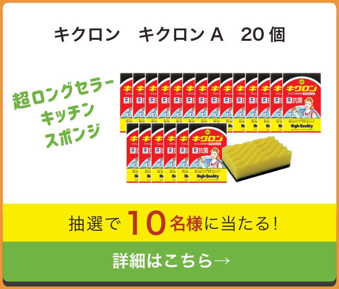和歌山レシートキャンペーン キクロン キクロンA 20個