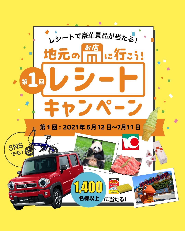 和歌山レシートキャンペーン 投稿画像