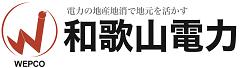 和歌山電力|和歌山県唯一の電力会社